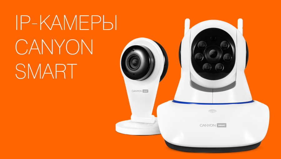 Canyon SMART IP-камеры